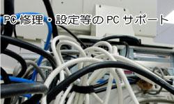 PCトラブル対応のニッチコム
